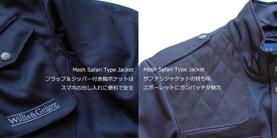 Mesh Safari Jacket 左胸のポケットはフラップとジッパーで スマートフォンを入れても飛び出さない仕様に サファリジャケットらしい エポーレットやガンパッチが特徴的