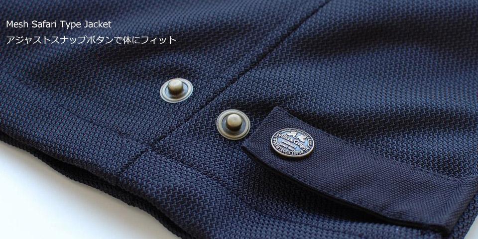 Mesh Safari Jacket 背面の裾のスナップボタンで身幅を調整しより体にフィットさせることが可能
