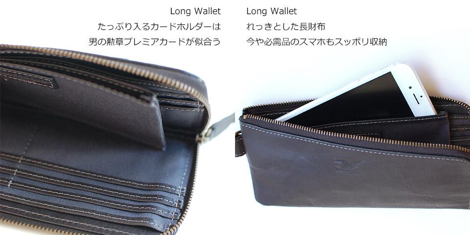 Long Wallet たっぷり入るカードホルダーは男の勲章プレミアカードが似合う れっきとした長財布。今や必需品のスマホもスッポリ収納。